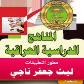 المناهج العراقية كيمياء 6 علمي icon