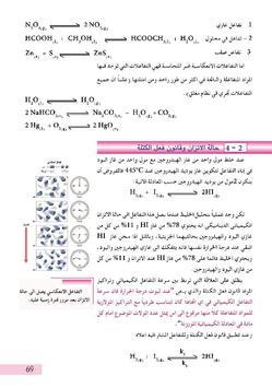 المناهج العراقية كيمياء 6 علمي screenshot 3