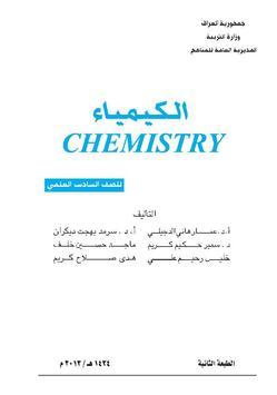 المناهج العراقية كيمياء 6 علمي poster