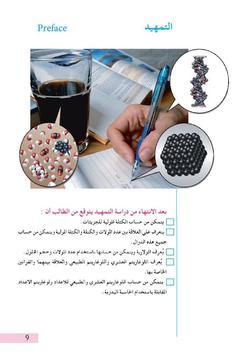 المناهج العراقية كيمياء 6 علمي screenshot 1