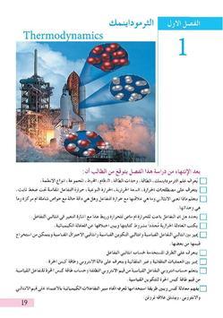 المناهج العراقية كيمياء 6 علمي screenshot 2
