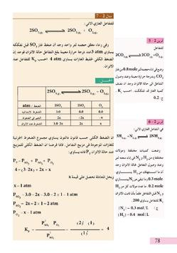 المناهج العراقية كيمياء 6 علمي screenshot 4