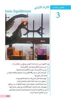 المناهج العراقية كيمياء 6 علمي screenshot 5