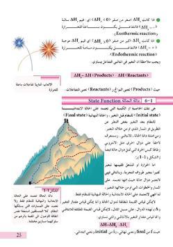 المناهج العراقية كيمياء 6 علمي screenshot 6