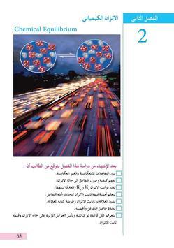المناهج العراقية كيمياء 6 علمي screenshot 8