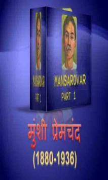 MANSAROVAR - 1 poster