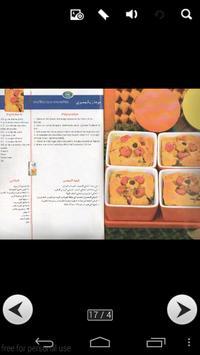 مطبخ لالة - كيك و موفان مملحة screenshot 3