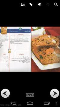 مطبخ لالة - كيك و موفان مملحة screenshot 4