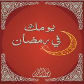 يومك في رمضان 2015 icon