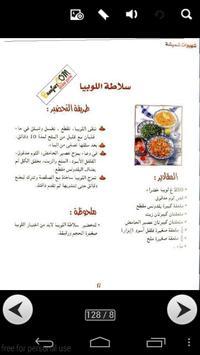 شميشة للطبخ المغربى poster
