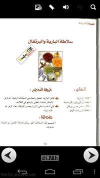 شميشة للطبخ المغربى screenshot 1