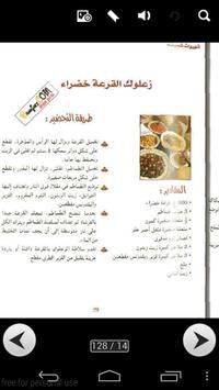 شميشة للطبخ المغربى screenshot 2