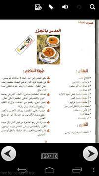شميشة للطبخ المغربى screenshot 3