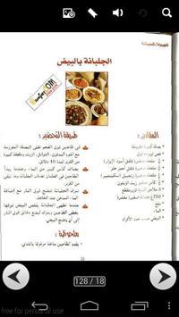 شميشة للطبخ المغربى screenshot 4