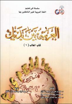 العربية بين يديك - ا poster