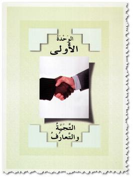 العربية بين يديك - ا screenshot 1