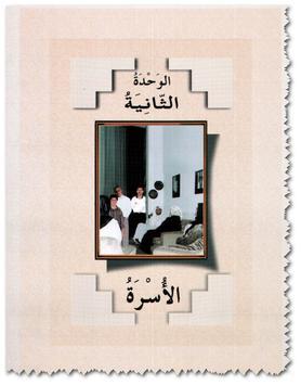 العربية بين يديك - ا screenshot 2