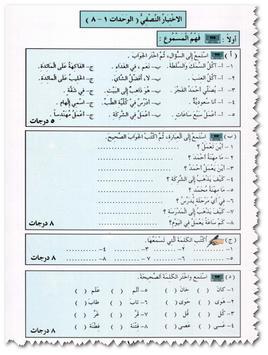 العربية بين يديك - ا screenshot 4