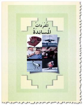 العربية بين يديك - ا screenshot 5