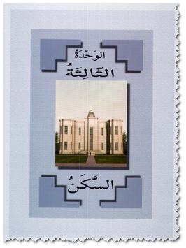 العربية بين يديك - ا screenshot 9