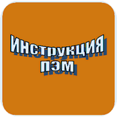ИНСТРУКЦИЯ  0020-99 ПКБ ЦЛ icon