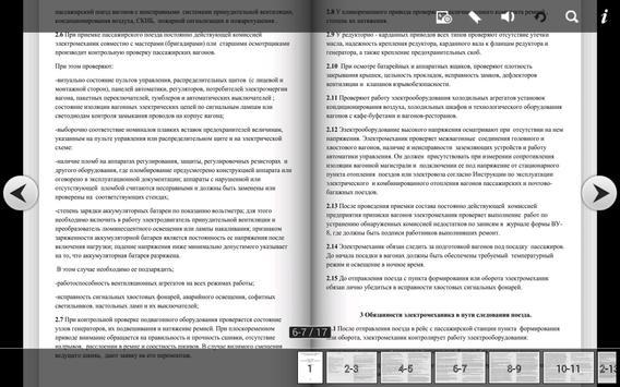 ИНСТРУКЦИЯ  0020-99 ПКБ ЦЛ screenshot 7