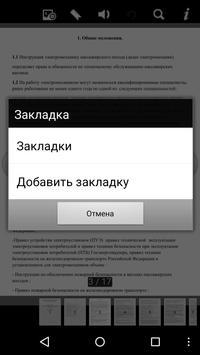ИНСТРУКЦИЯ  0020-99 ПКБ ЦЛ screenshot 4