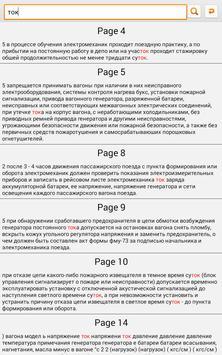 ИНСТРУКЦИЯ  0020-99 ПКБ ЦЛ screenshot 5