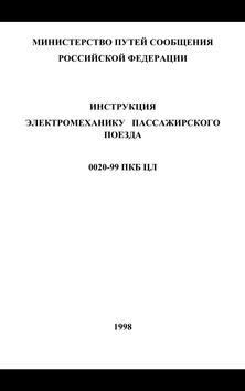 ИНСТРУКЦИЯ  0020-99 ПКБ ЦЛ screenshot 6