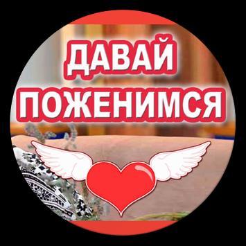 Давай Поженимся (милый) poster
