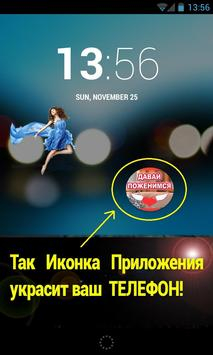 Давай Поженимся (милый) screenshot 1