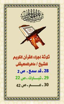 ثلاثة اجزاء القرآن للمعيقلى poster