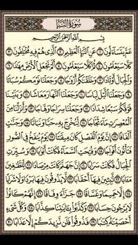 ثلاثة اجزاء القرآن للمعيقلى apk screenshot