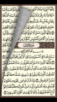 ... ثلاثة اجزاء القرآن للمعيقلى apk screenshot