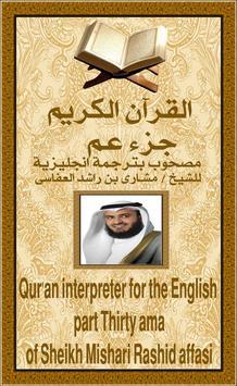 قرآن جزء عم مترجم انجليزى poster