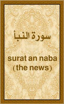 قرآن جزء عم مترجم انجليزى screenshot 1