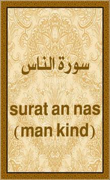 قرآن جزء عم مترجم انجليزى screenshot 4
