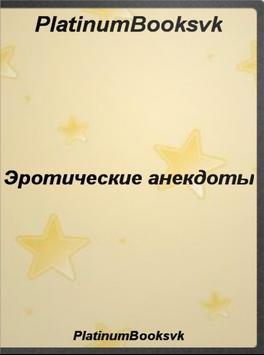 Эротические анекдоты poster