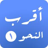 Akrab Nahwu 1 icon