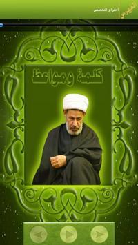 كلمة ومواعظ شيخ جعفرالابراهيمي poster