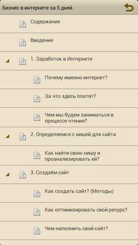 Интернет-бизнес для школьников apk screenshot