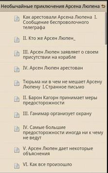 Приключения Арсена Люпена скриншот 3