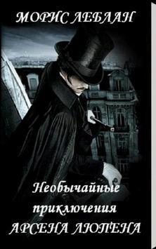 Приключения Арсена Люпена постер