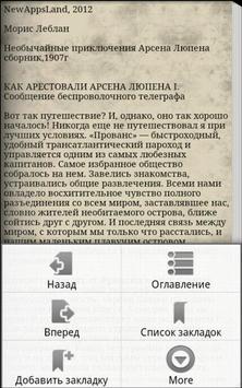 Приключения Арсена Люпена скриншот 2