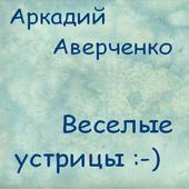 Веселые устрицы А. Аверченко icon