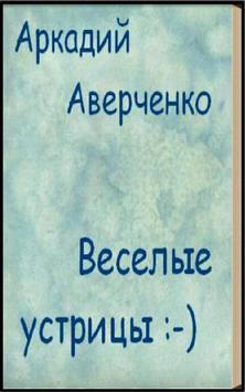 Веселые устрицы А. Аверченко poster