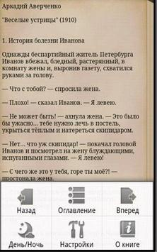 Веселые устрицы А. Аверченко apk screenshot