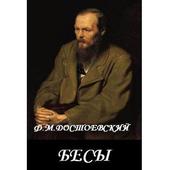 Бесы Ф.М.Достоевский icon