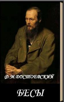 Бесы Ф.М.Достоевский poster