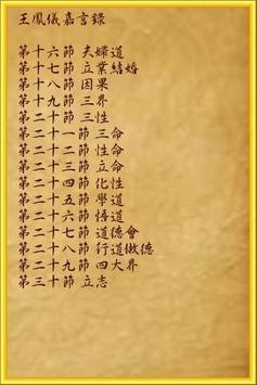 王鳳儀嘉言錄 apk screenshot